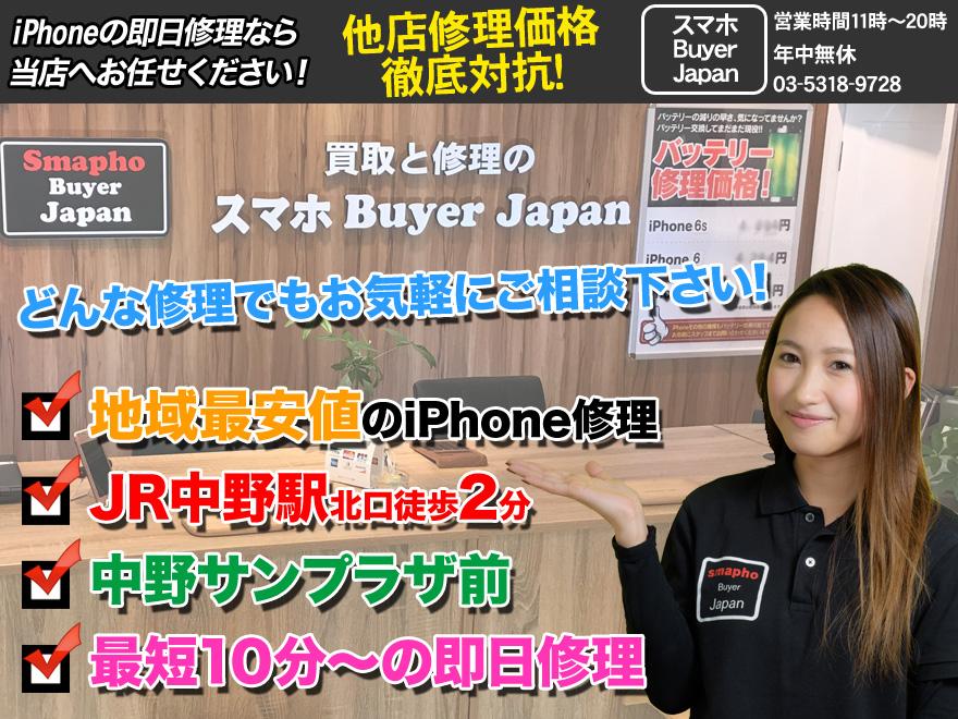 東京都 中野でiPhoneの修理をするなら中野サンプラザ前の当店へ!
